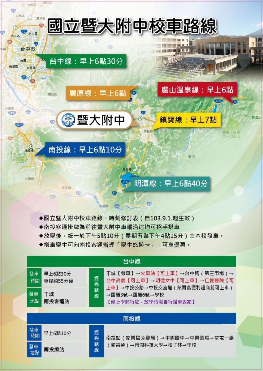校車路線1-潭中南投線