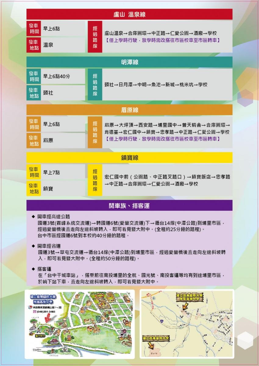 校車路線2-廬山溫泉明潭眉原鎮寶線